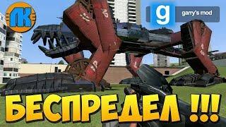 - ПОЛНЫЙ БЕСПРЕДЕЛ НА КАРТЕ в Garry s Mod