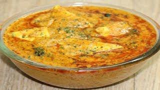 Shahi Paneer Recipe | शाही पनीर बनाने की विघि | Restaurant Style Shahi Paneer Recipe | Shahi Paneer