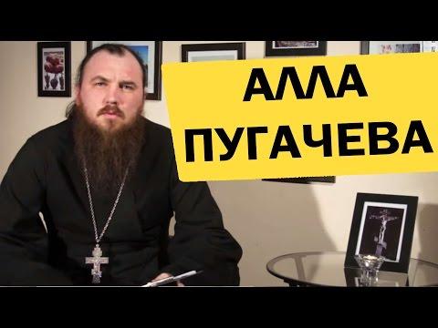 Алла Пугачева. о.Максим