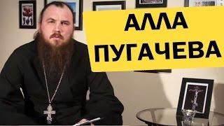 Алла Пугачева. о.Максим Каскун