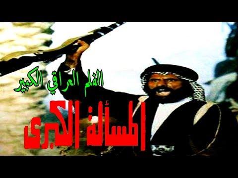 الفلم العراقي الكبير ( المسألة الكبرى ) النسخة الاصلية الكاملة motarjam