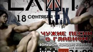 18.09.2010 - СЛОТ, ИКРА, Большой концерт каверов
