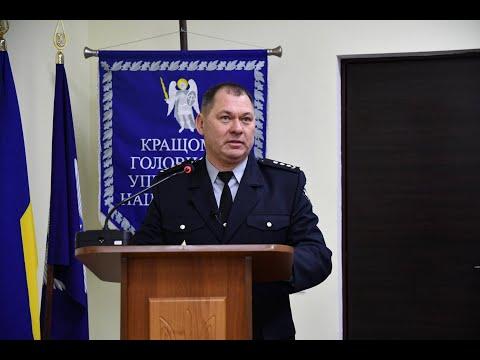 Поліція Луганщини: Очільник поліції Луганщини відзвітував перед громадами області про роботу поліції за 2019 рік