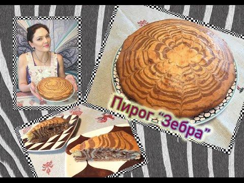 Торт зебра без масла
