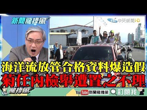【精彩】高雄海洋流放管合格資料爆造假 張友驊:菊任內檢舉遭置之不理!