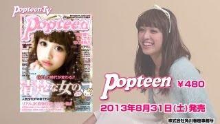 まあぴぴこと松本愛チャンがPopteen2013年10月号でピンで表紙に登場!衣...