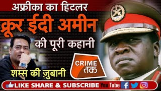 IDI AMIN:ऐसा तनाशाह जिसे लोग इंसान नहीं मानते थे, जिसने एक लाख भारतियों को भागने पर मजबूर किया...