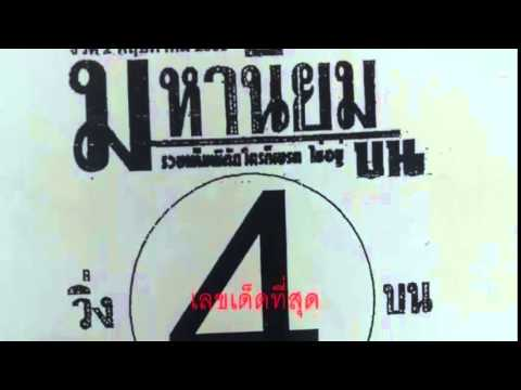 เลขเด็ดงวดนี้ หวยซองมหานิยม 2/05/58