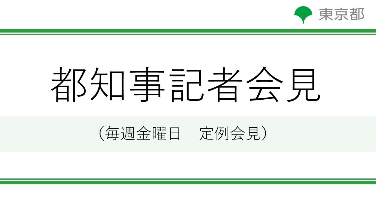 小池都知事定例記者会見(令和2年8月7日)
