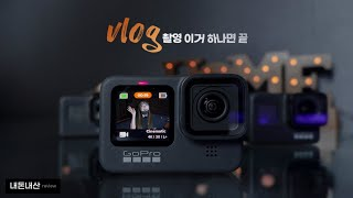 vlog 촬영 고프로 히어로 9 ( gopro hero…