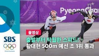 출발부터 탁월한 스피드!..황대헌 500m 예선 조 1위 통과 (풀영상) / SBS / 2018 평창올림픽