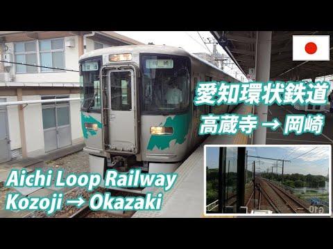 Aichi Loop Railway 愛知環状鉄道 愛環線 高蔵寺→岡崎 全区間