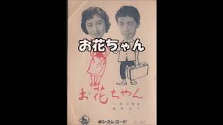 2018.02.26 カバー藤すすむ ♪お花ちゃん/三橋美智也・斎藤京子.