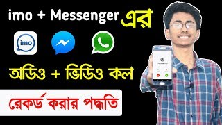 কিভাবে ইমু ও মেসেঞ্জারে ভিডিও বা অডিও কল রেকর্ড করে? Record audio and video call in messenger + imo