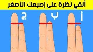 شكل إصبعك يحدد شخصيتك وصحتك