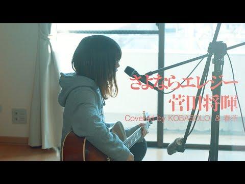 【Female Sings】Sayonara Elegy / Masaki Suda(Covered by KOBASOLO & Harutya)