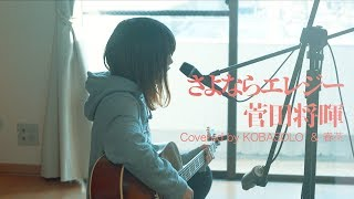 【女性が歌う】さよならエレジー/菅田将暉(Covered by コバソロ & 春茶)