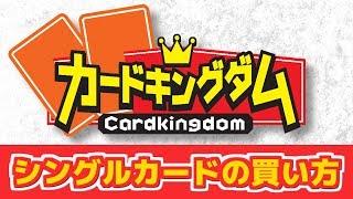 カードキングダム店舗でのシングルカードの買い方