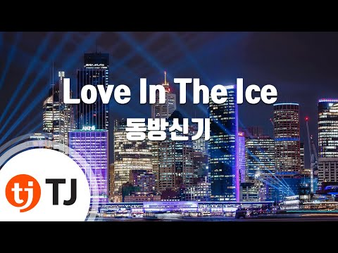 Love In The Ice_동방신기 TVXQ! 東方神起_TJ노래방 (Karaoke/lyrics/romanization/KOREAN)