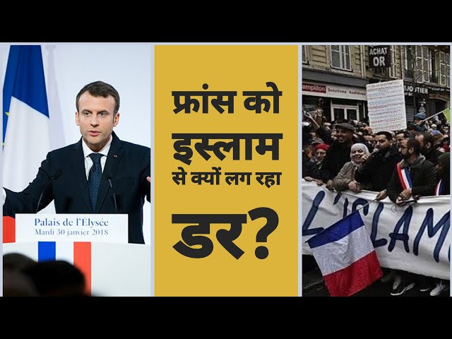 France Anti Separatism Law Explained in Hindi | GroundReport || GroundReport.in | Ground Report News