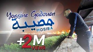 Yassinos - Mosiba - مصيبة | ( Official Audio )