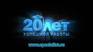Учебному центру specialist.ru 20 лет!