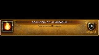 World of Warcraft: Flame Keeper of Pandaria / Хранитель огня Пандарии