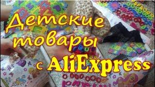 Покупки детских товаров с AliExpress. Обзор детских покупок с китая.