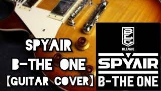 【SPYAIR 】B-THE ONE【ギター】