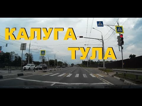 Дорога Калуга - Тула. Трасса Р-132.