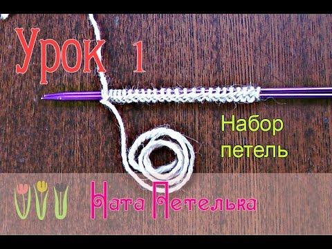 Урок  1. Набор петель  (Вязание для начинающих)