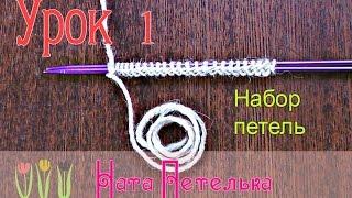 Вязания - видео уроки