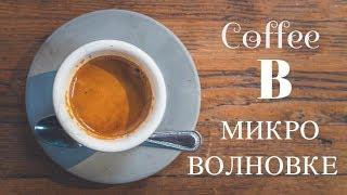 кофе в микроволновке  RusLanaSolo Блокнот кофемана