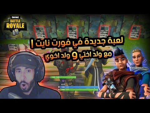 احسن لعبة مع ولد اختي وولد اخوي ..!! Fortnite
