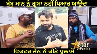 Babbu Maan Punjabi movie Hashar Villain Victor John | Interview | Talk About Babbu Maan