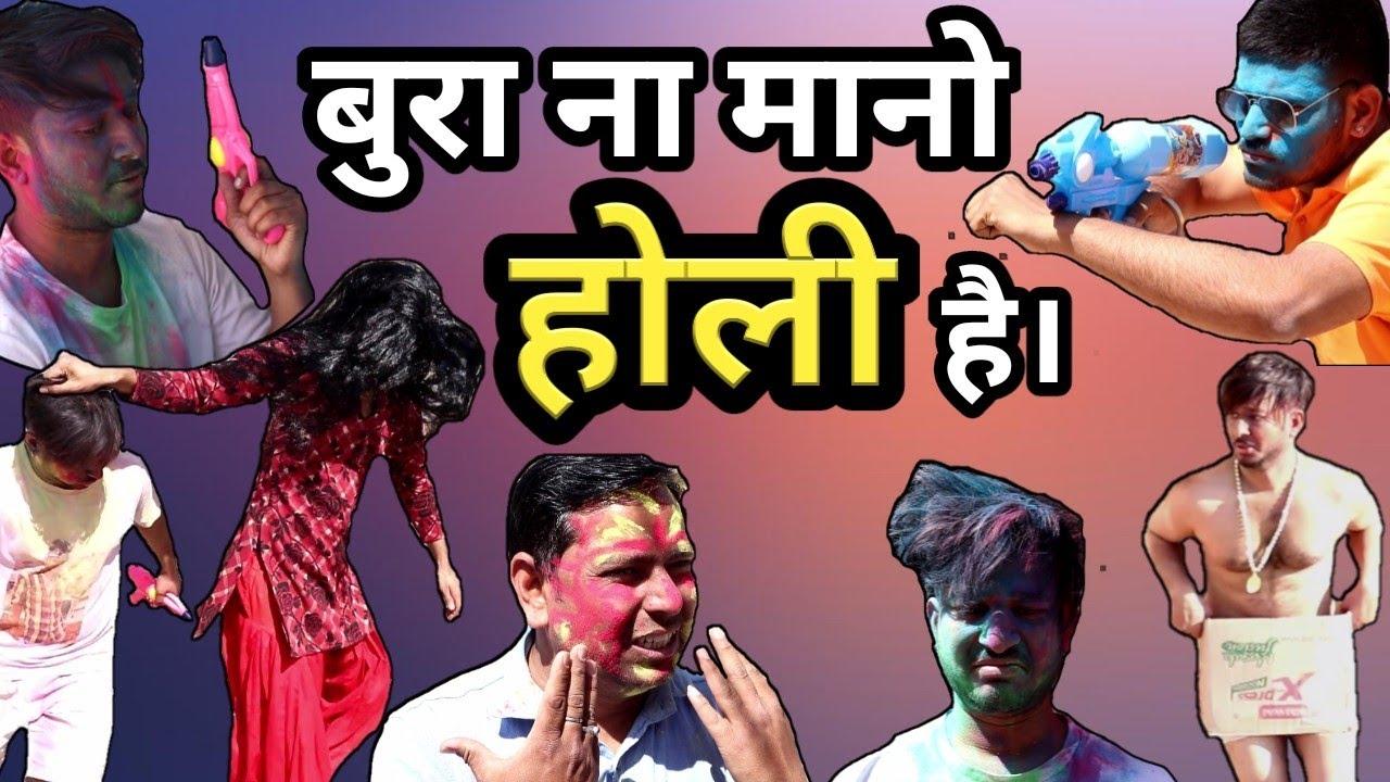 HOLI comedy video || rajasthani comedy video || happy holi in adavance BY RAJASTHANI FUNKAAR
