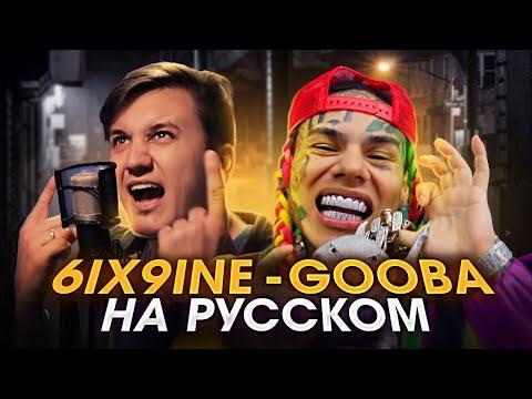 6IX9INE - GOOBA | Cover RUS | Перевод текаши six nine | Кавер на русском | Сикснайн | Женя Hawk