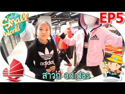 เด็กจิ๋ว@ฮ่องกง62 Ep05 สาวก adidas - วันที่ 06 Feb 2019