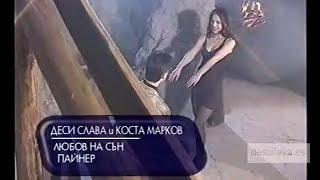ДесиСлава & Коста Марков - Любов на сън