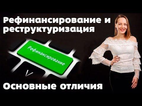 Как договориться с банком о реструктуризации кредита