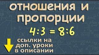 ОТНОШЕНИЯ И ПРОПОРЦИИ 6 класс