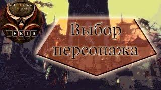 the Elder Scrolls Online: Как выбрать персонажа