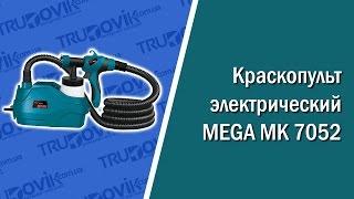 Краскопульт Mega MK 7052(Краскопульт электрический купить в интернет магазине Трудовик. Наличие и цена: http://trudovik.com.ua/shop/product/kraskoraspilite..., 2016-06-03T14:36:45.000Z)