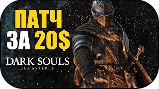 Dark Souls Remastered - Патч за 20$