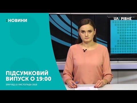 Телеканал UA: Рівне: 15.11.2019. Новини. 19:00