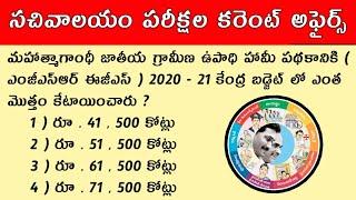 ఆంధ్రప్రదేశ్ సచివాలయం కరెంట్ అఫైర్స్     AP Sachivalayam 2020 Important Current Affairs Part - 1
