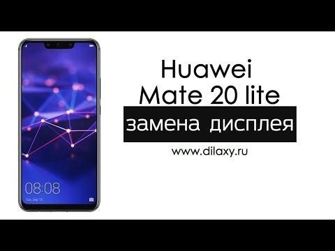 Как заменить дисплей на Huawei Mate 20 Lite   Разборка Хуавей Мате 20 Лайт