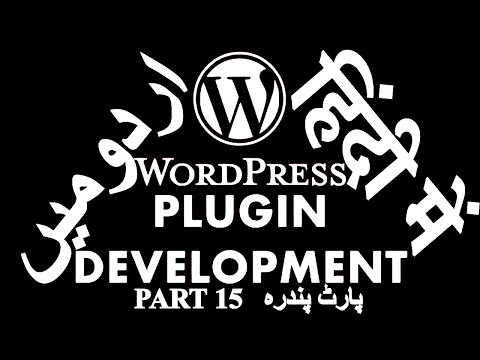Part 15 WordPress Plugin Development Tutorial Series in Urdu / Hindi: Working OOP Plugin Development thumbnail