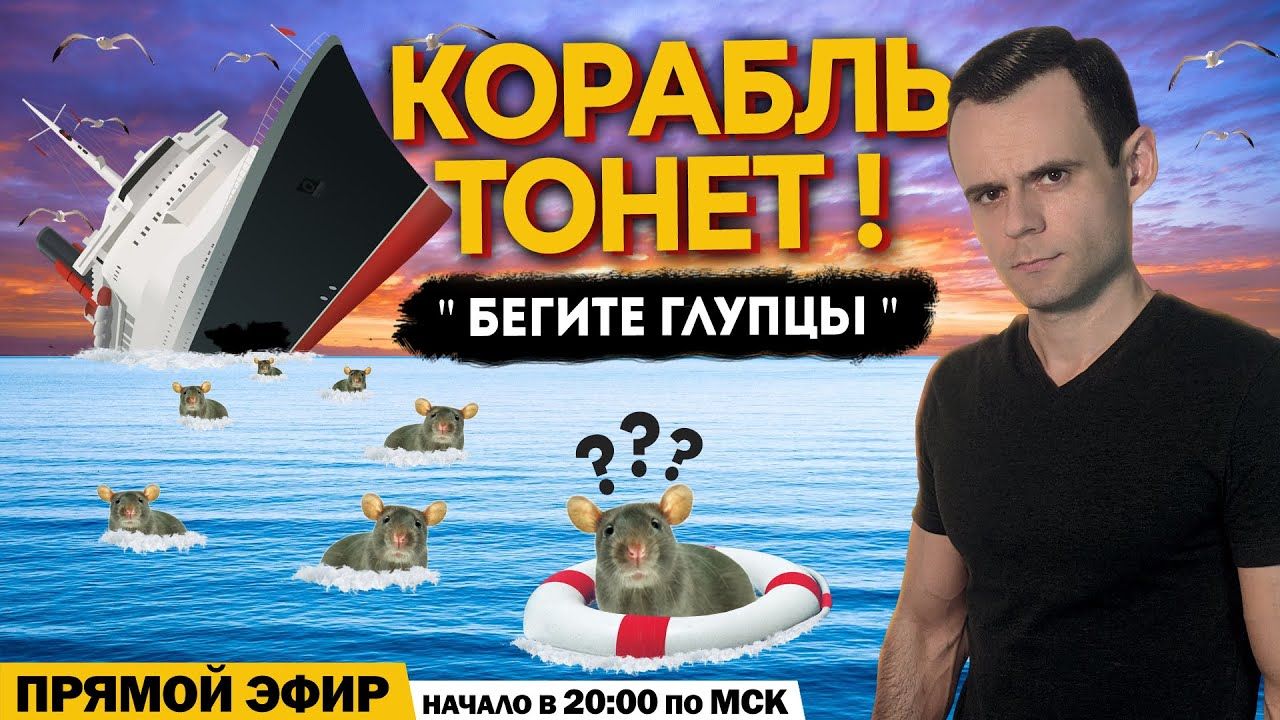 """Корабль тонет """"Бегите Глупцы""""   Первый прямой эфир."""