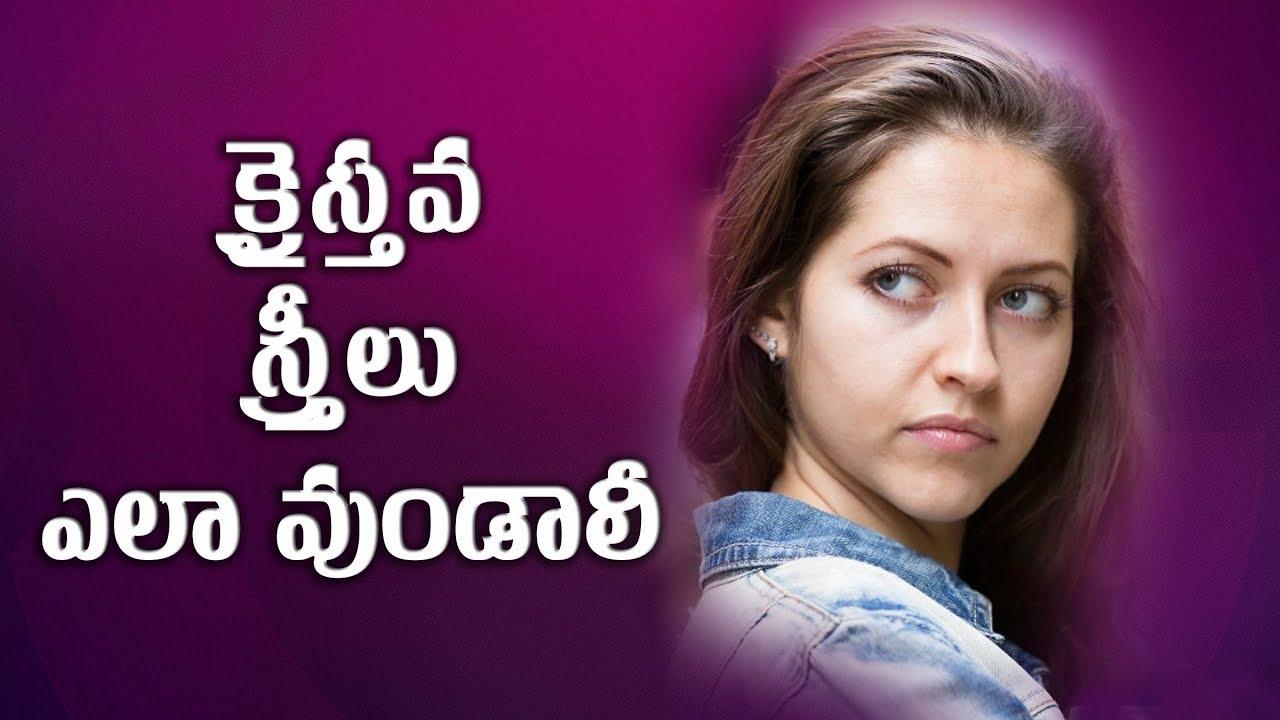 క్రైస్తవ స్త్రీలు ఎలావుండాలి ? Ans By Anie Jobdas Garu// Telugu Christian 2018 Messages//Nefficba